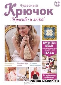 журнал по вязанию Чудесный крючок. Красиво и легко! № 22, 2011