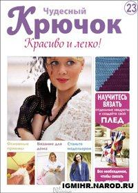 журнал по вязанию Чудесный крючок. Красиво и легко! № 23, 2011