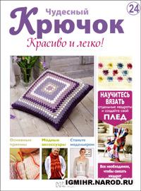 журнал по вязанию Чудесный крючок. Красиво и легко! № 24, 2011