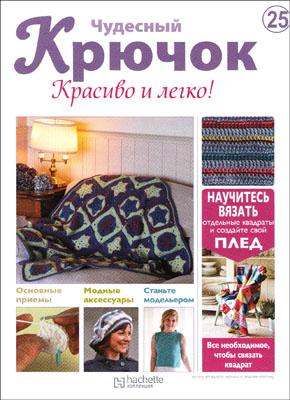 журнал по вязанию Чудесный крючок. Красиво и легко! № 25, 2011