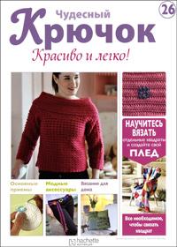 журнал по вязанию Чудесный крючок. Красиво и легко! № 26, 2011
