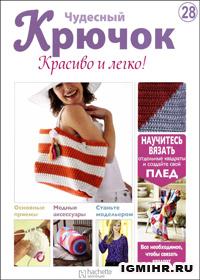 журнал по вязанию Чудесный крючок. Красиво и легко! № 28, 2011