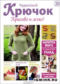 журнал по вязанию Чудесный крючок. Красиво и легко! № 30, 2011
