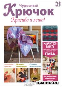 журнал по вязанию Чудесный крючок. Красиво и легко! № 31, 2011