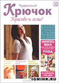журнал по вязанию Чудесный крючок. Красиво и легко! № 32, 2011