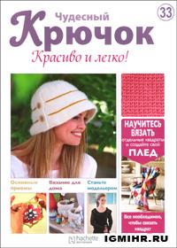 журнал по вязанию Чудесный крючок. Красиво и легко! № 33, 2011