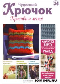 журнал по вязанию Чудесный крючок. Красиво и легко! № 34, 2011