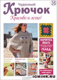 журнал по вязанию Чудесный крючок. Красиво и легко! № 35, 2011
