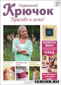 журнал по вязанию Чудесный крючок. Красиво и легко! № 37, 2011