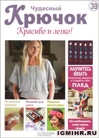 журнал по вязанию Чудесный крючок. Красиво и легко! № 39, 2011