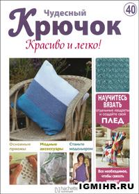журнал по вязанию Чудесный крючок. Красиво и легко! № 40, 2011