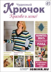 журнал по вязанию Чудесный крючок. Красиво и легко! № 41, 2011