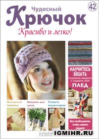 журнал по вязанию Чудесный крючок. Красиво и легко! № 42, 2011