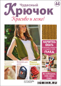 журнал по вязанию Чудесный крючок. Красиво и легко! № 44, 2011
