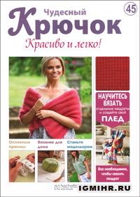 журнал по вязанию Чудесный крючок. Красиво и легко! № 45, 2011