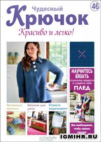 журнал по вязанию Чудесный крючок. Красиво и легко! № 46, 2011