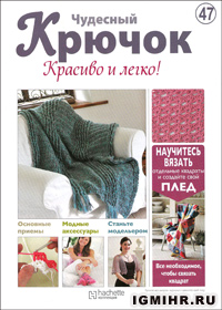 журнал по вязанию Чудесный крючок. Красиво и легко! № 47, 2011