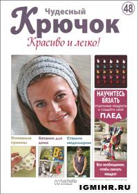 журнал по вязанию Чудесный крючок. Красиво и легко! № 48, 2011