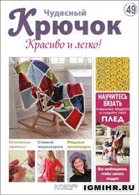 журнал по вязанию Чудесный крючок. Красиво и легко! № 49, 2012