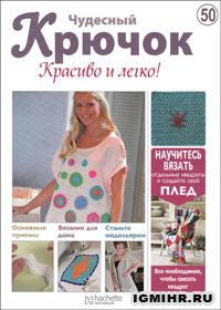 журнал по вязанию Чудесный крючок. Красиво и легко! № 50, 2012