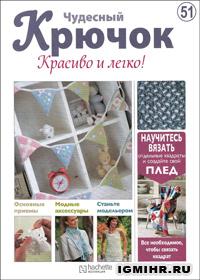 журнал по вязанию Чудесный крючок. Красиво и легко! № 51, 2012