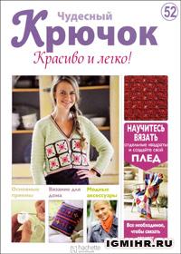 журнал по вязанию Чудесный крючок. Красиво и легко! № 52, 2012