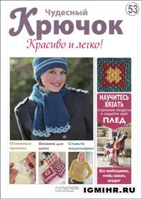журнал по вязанию Чудесный крючок. Красиво и легко! № 53, 2012