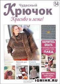 журнал по вязанию Чудесный крючок. Красиво и легко! № 54, 2012
