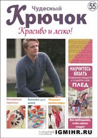 журнал по вязанию Чудесный крючок. Красиво и легко! № 55, 2012