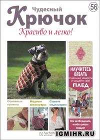 журнал по вязанию Чудесный крючок. Красиво и легко! № 56, 2012