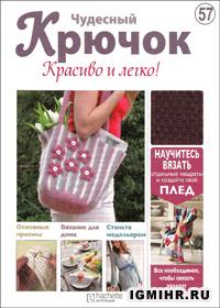 журнал по вязанию Чудесный крючок. Красиво и легко! № 57, 2012