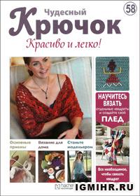 журнал по вязанию Чудесный крючок. Красиво и легко! № 58, 2012
