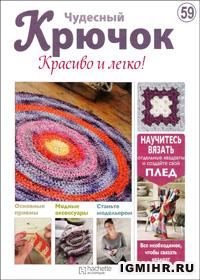 журнал по вязанию Чудесный крючок. Красиво и легко! № 59, 2012