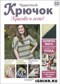 журнал по вязанию Чудесный крючок. Красиво и легко! № 60, 2012