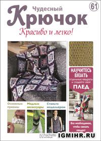 журнал по вязанию Чудесный крючок. Красиво и легко! № 61, 2012