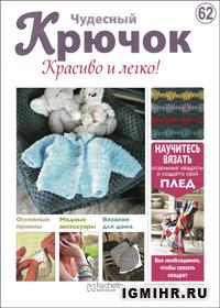 журнал по вязанию Чудесный крючок. Красиво и легко! № 62, 2012