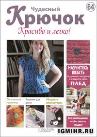 журнал по вязанию Чудесный крючок. Красиво и легко! № 64, 2012