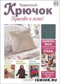 журнал по вязанию Чудесный крючок. Красиво и легко! № 65, 2012