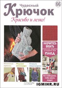 журнал по вязанию Чудесный крючок. Красиво и легко! № 66, 2012