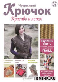 журнал по вязанию Чудесный крючок. Красиво и легко! № 67, 2012