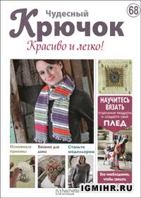 журнал по вязанию Чудесный крючок. Красиво и легко! № 68, 2012