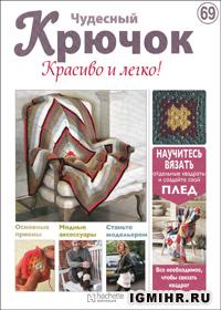 журнал по вязанию Чудесный крючок. Красиво и легко! № 69, 2012