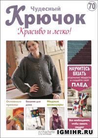 журнал по вязанию Чудесный крючок. Красиво и легко! № 70, 2012