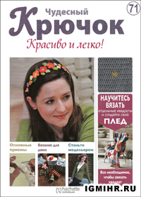 журнал по вязанию Чудесный крючок. Красиво и легко! № 71, 2012