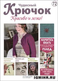 журнал по вязанию Чудесный крючок. Красиво и легко! № 72, 2012