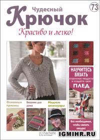 журнал по вязанию Чудесный крючок. Красиво и легко! № 73, 2012