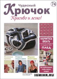 журнал по вязанию Чудесный крючок. Красиво и легко! № 74, 2012