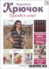журнал по вязанию Чудесный крючок. Красиво и легко! № 75, 2012
