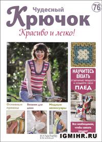 журнал по вязанию Чудесный крючок. Красиво и легко! № 76, 2012
