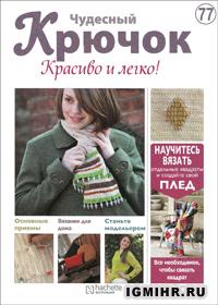 журнал по вязанию Чудесный крючок. Красиво и легко! № 77, 2012